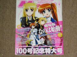 2008.8.10 sanukaito 006