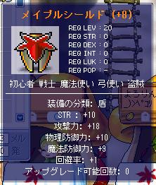 M盾ATK18