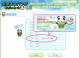 20060410生茶当選!