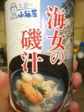20060827海女の磯汁