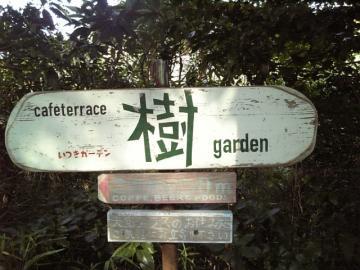 樹ガーデン