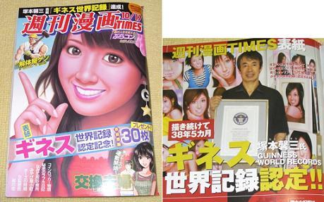 manga081008