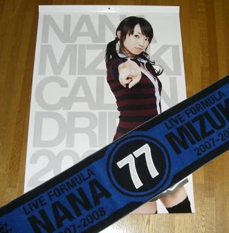 nana071202