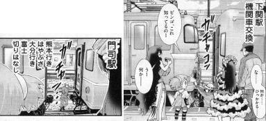 tetsuko080918-1