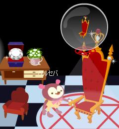 王座、でっかいネ!