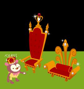 王座と玉座揃いました♪