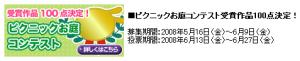 ピクニックお庭コンテスト受賞作品100点決定!