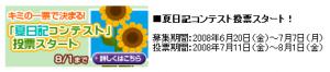 夏日記コンテスト投票スタート!