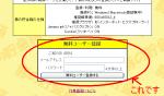 登録03-2