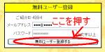 登録04-2