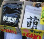 萌えTシャツ