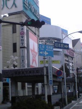 長野県 松本市駅前