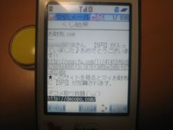 osaifucom070304.jpg