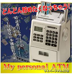 【パーソナルATM貯金箱 シルバー】 充実した機能に暗証番号とカードのダブルセキュリティ