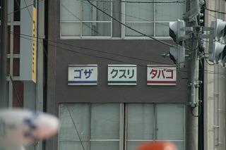 kanban-namidabashi