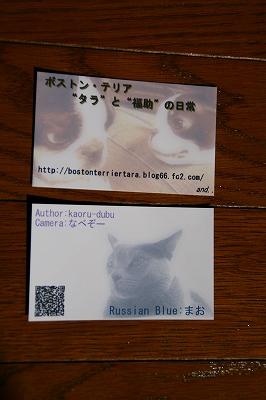 name card 2007/03/30
