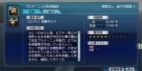 【海事クエスト】ブルターニュの私掠船団