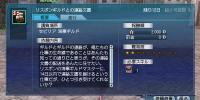 【海事クエスト】リスボンギルドとの連絡文書