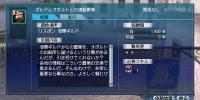 【海事クエスト】ギルドとオポルトの連絡書簡