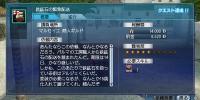 【商人クエスト】鉄鉱石の緊急配送