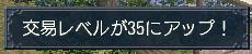 1228交易あぽー♪