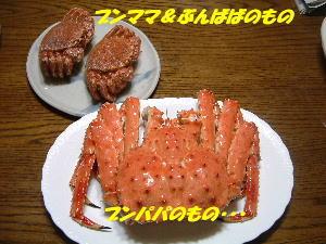食べ納め(;∇;)