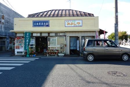 blog_みよしや111009