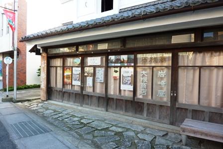 blog_岩崎屋111009