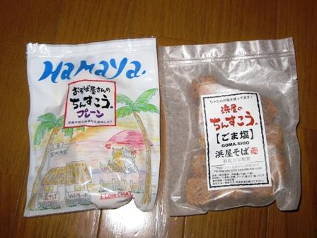 blog_浜屋そばのチンスコウ031109