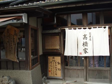 blog_高橋屋271109