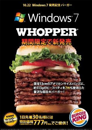 blog_Windows7Whopper231009.jpg