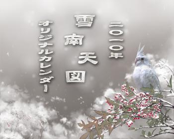 1216_calendar
