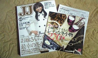 JJ 12月号 お嬢さんファッション