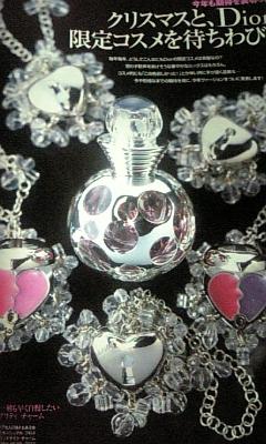 2006クリスマスルック  Dior ミッドナイトチャーム 50ml 限定香水
