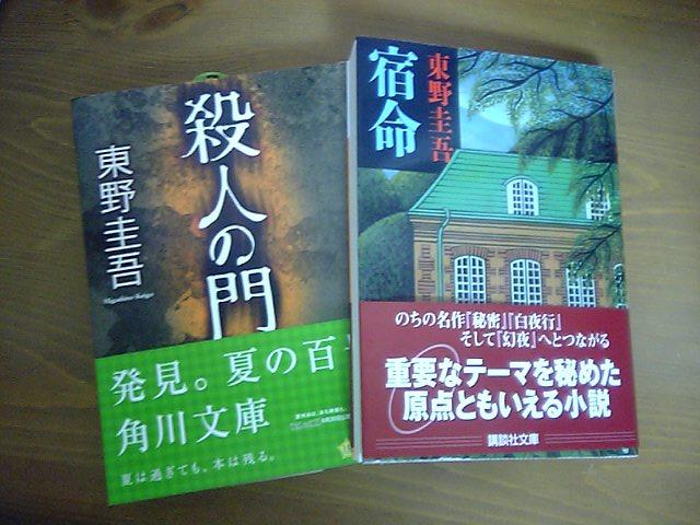 東野圭吾 宿命 殺人の門