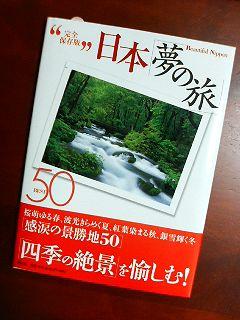日本 夢の旅