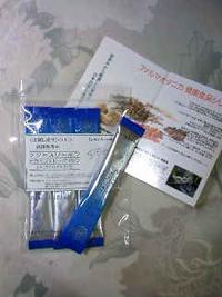 ラクトスリーミン1