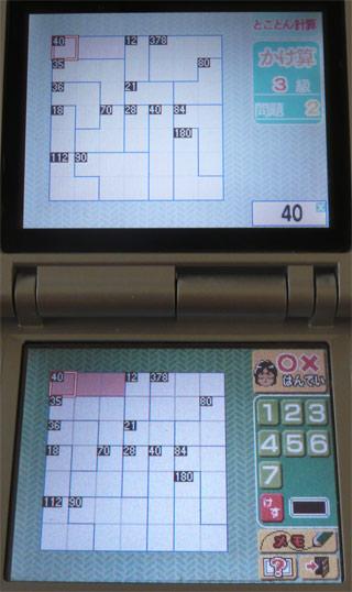 宮本算数教室の教材 賢くなるパズル-003