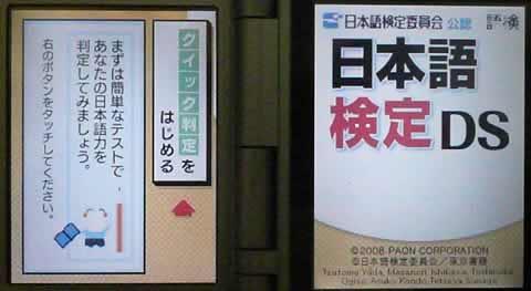 日本語検定DS