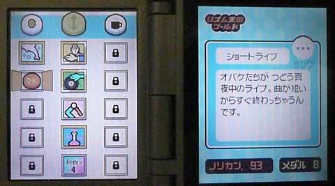 リズム天国ゴールド-002
