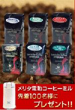 高品質豆6種+電動ミル