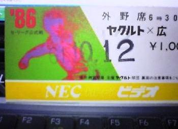 1986.10.12