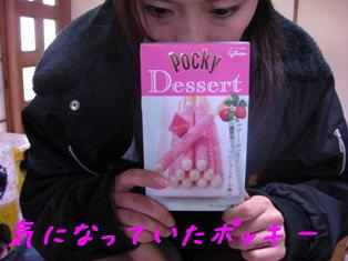ポッキー苺