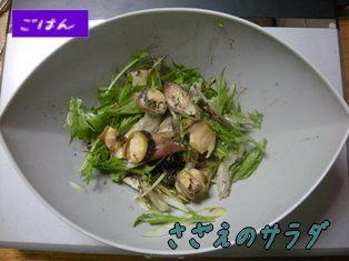 サザエのサラダ