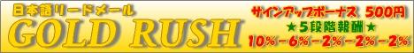 GOLD RUSH 01