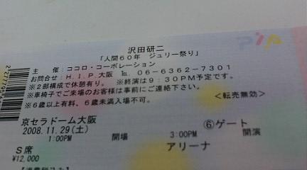 20081109161146[1]