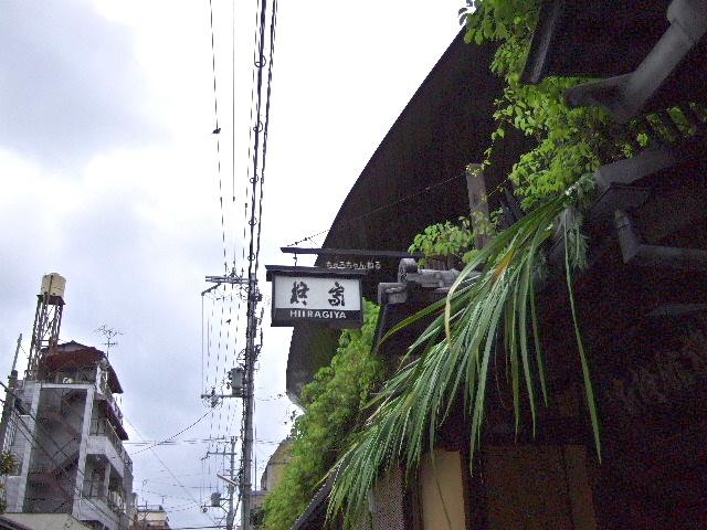 hiragiya2