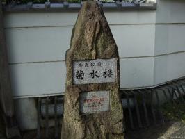 kikusuirou82