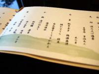 koshinosato0113.jpg