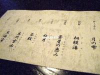 tsuki0225.jpg